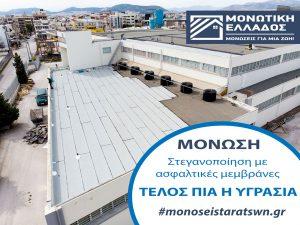 Μόνωση ταράτσας, μονωση ταρατσας, μονωσεις ταρατσων,μονώσεις ταρατσών,μόνωση,μονώσεις,θερμομονώσεις,monosi,monoseis,monoseis taratson,