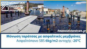 μονώσεις ταρατσών, monoseis taratswn, μόνωση ταράτσας, monosi taratsas
